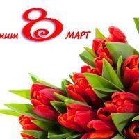 ЧЕСТИТ 8 МАРТ