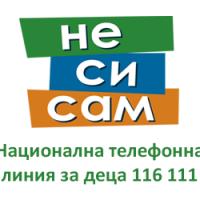 ВАЖНО СЪОБЩЕНИЕ във връзка с популяризиране на Националната телефонна линия за деца 116 111 на ДАЗД.